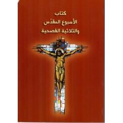 الاسبوع المقدس والثلاثية الفصحية