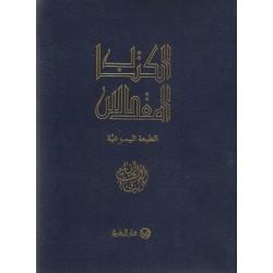 الكتاب المقدس - الطبعة اليسوعية - حجم وسط