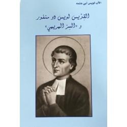 القديس لويس دو منفور و السر المريمي
