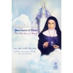 حبا لمريم  - كتاب ترانيم مع نوت للقديسة مار ألفونسين