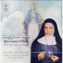 ترانيم للأم ماري ألفونسين