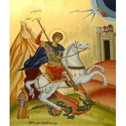 صورة القديس جاوورجيوس - حجم صغير 11*7