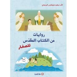 روايات من الكتاب المقدس للصغار
