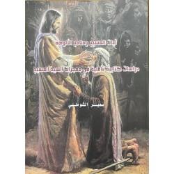 ايات المسيح وملامح الالوهة - دراسات كتابية تاملية في معجزات السيد المسيح