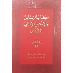 كتاب الرسائل والانجيل الالهي المقدس - على مدار السنة الليترجية - للروم الملكيين الكاثوليك