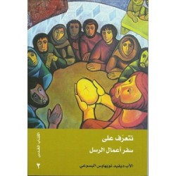 باب الايمان - نتعرف على سفر اعمال الرسل