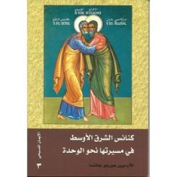 باب الايمان - كنائس الشرق الاوسط في مسيرتها نحو الوحدة