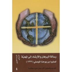 باب الايمان - رسالة البرهان والارشاد الى المحبة - لصليبا بن يوحنا الموصلي (1332)