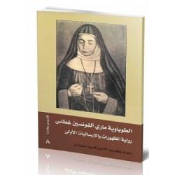 باب الايمان - الطوباوية ماري الفونسين غطاس - رواية الظهورات والارساليات الاولى