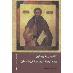 باب الايمان - القديس خريطون وبدء الحياة الرهبانية في فلسطين