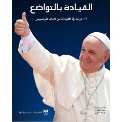 القيادة بالتواضع - 12 درسا في القيادة من البابا فرنسيس
