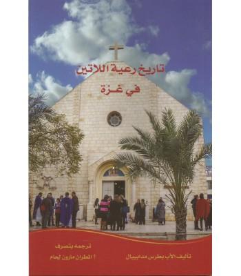تاريخ رعية اللاتين في غزة
