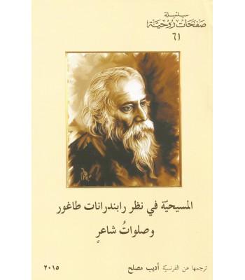 المسيحية في نظر رابندرانات طاغور وصلوات شاعر