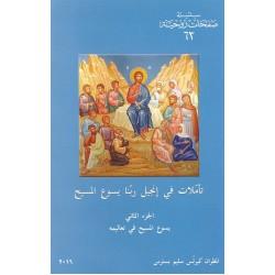 تاملات في انجيل ربنا يسوع المسيح - الجزء الثاني- يسوع المسيح في تعاليمه