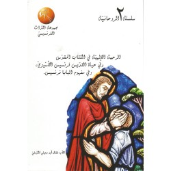 الرحمة الالهية في الكتاب المقدس وفي حياة القديس فرنسيس الاسيزي وفي مفهوم البابا فرنسيس