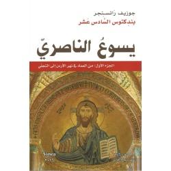 يسوع الناصري الجزء الاول: من العماد في نهر الاردن الى التجلي