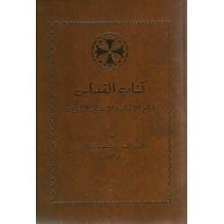كتاب القداس - ايام الاحاد والاعياد الكبرى