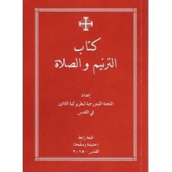 كتاب الترنيم والصلاة