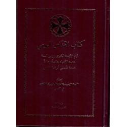 كتاب القداس اليومي