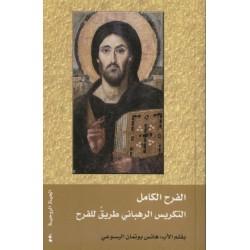 باب الايمان - الفرح الكامل - التكريس الرهباني طريق للفرح