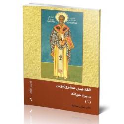 باب الايمان - القديس صفرونيوس - سيرة حياته 1