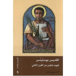 باب الايمان - القديس يوستينس - شهيد نابلس من القرن الثاني