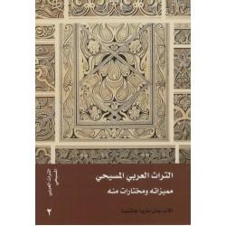 باب الايمان - التراث العربي المسيحي - مميزاته ومختارات منه