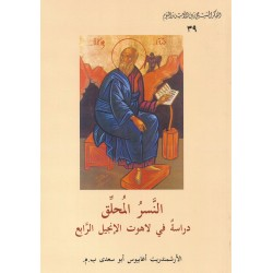 النسر المحلق - دراسة في لاهوت الانجيل الرابع