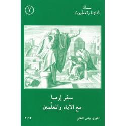 سفر ارميا مع الاباء والمعلمين