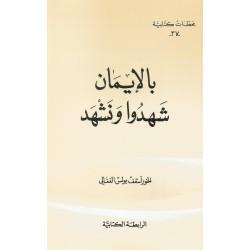 القراءة الربية - بالايمان شهدوا ونشهد