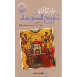 دليل الى قراءة تاريخ الكنيسة - الجزء الثاني - الكنائس الشرقية الكاثوليكية