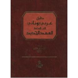 دليل عربي يوناني الى الفاظ العهد الجديد