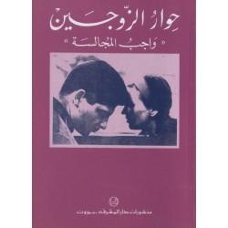 حوار الزوجين - واجب المجالسة
