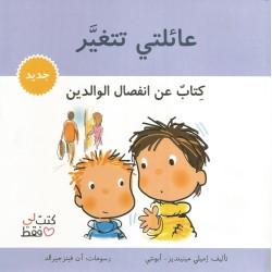عائلتي تتغير - سلسلة كتب لي فقط
