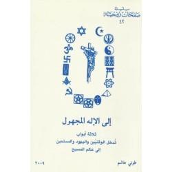الى الاله المجهول – ثلاثة ابواب تدخل الوثنيين واليهود والمسلمين الى عالم المسيح
