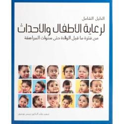 الدليل الشامل في رعاية الاطفال والاحداث