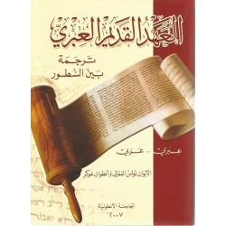 العهد القديم العبري - ترجمة بين السطور - عبري وعربي