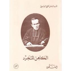 الكاهن المتجرد - انطوان شفرييه