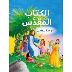 الكتاب المقدس - 47 قصة لليافعين - حجم صغير