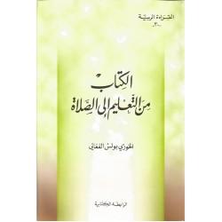 القراءة الربية - الكتاب من التعليم الى الصلاة