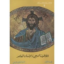 اللاهوت المسيحي والانسان المعاصر - الجزء 1