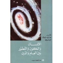 الانسان والكون والتطور بين العلم والدين