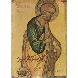 القديس بطرس