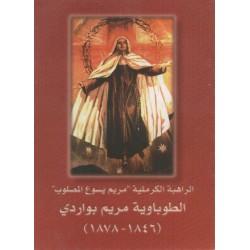 الراهبة الكرملية مريم يسوع المصلوب