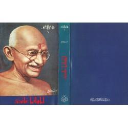 السياسي القديس - المهاتما غاندي