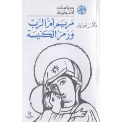 مريم ام الرب ورمز الكنيسة