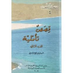 قصص تاملية الجزء الثاني