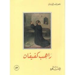 راهب كفيفان - نعمة الله الحرديني