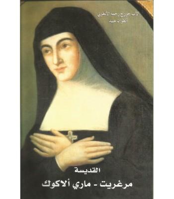القديسة مرغريت - ماري الاكوك
