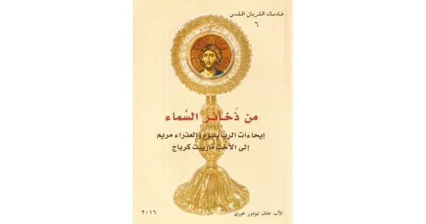 كتاب سير القديسين